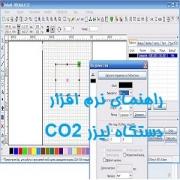 راهنمای نرم افزار دستگاه لیزر CO2