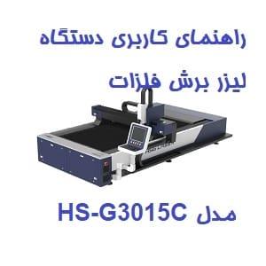 راهنمای کاربری دستگاه لیزر برش فلزات مدل HS-G3015C